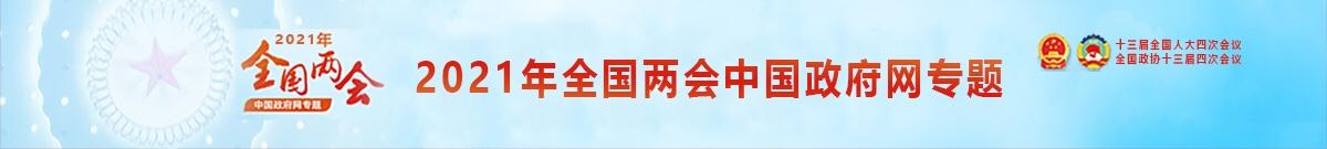 2021年全国两会中国政府网专题