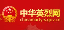 中华英烈网