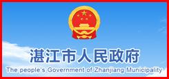 湛江市人民政府网站