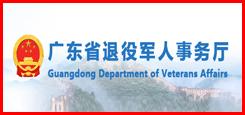 广东省退役军人事务厅网站