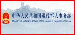中华人民共和国退役军人事务部网站
