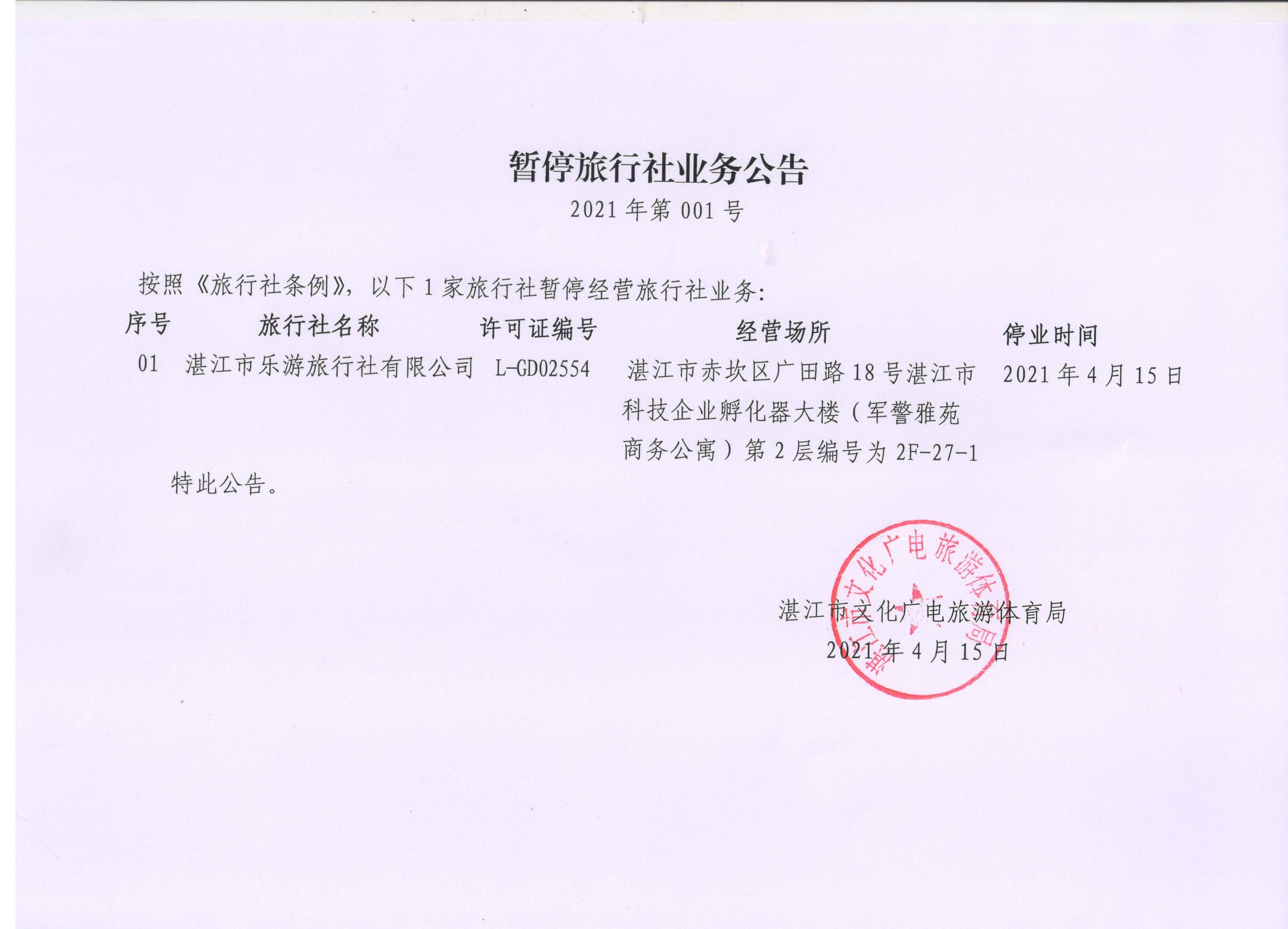 暂停旅行社业务公共(2021年第001号).jpg