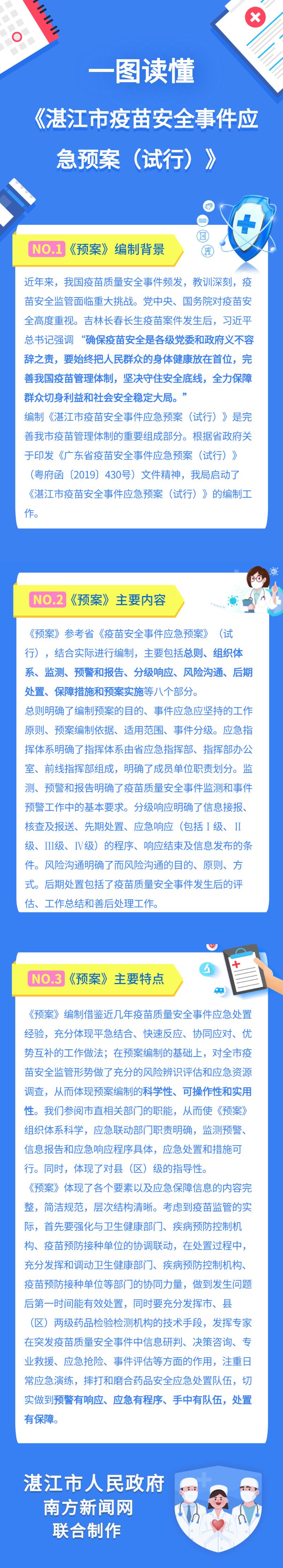 冬季疫情防控指南科普文章长图-20210421164138.png