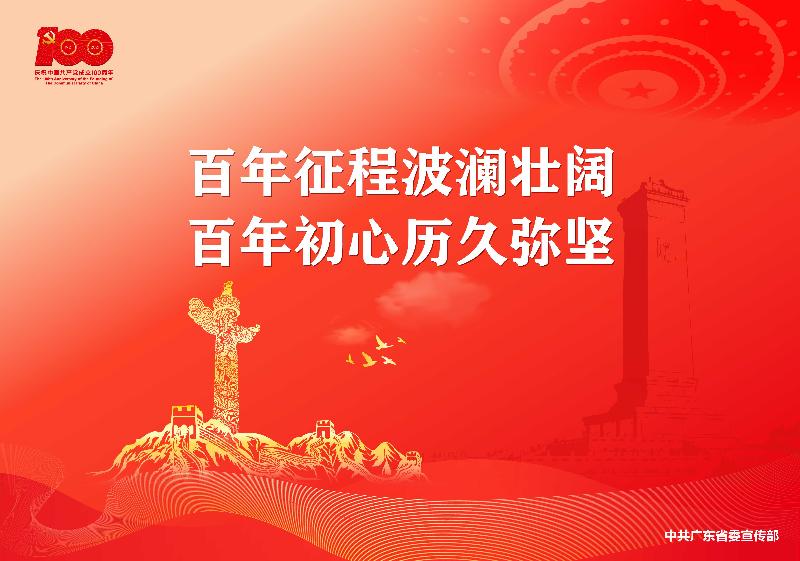 4.28建党100周年海报输出-可编辑-02.jpg
