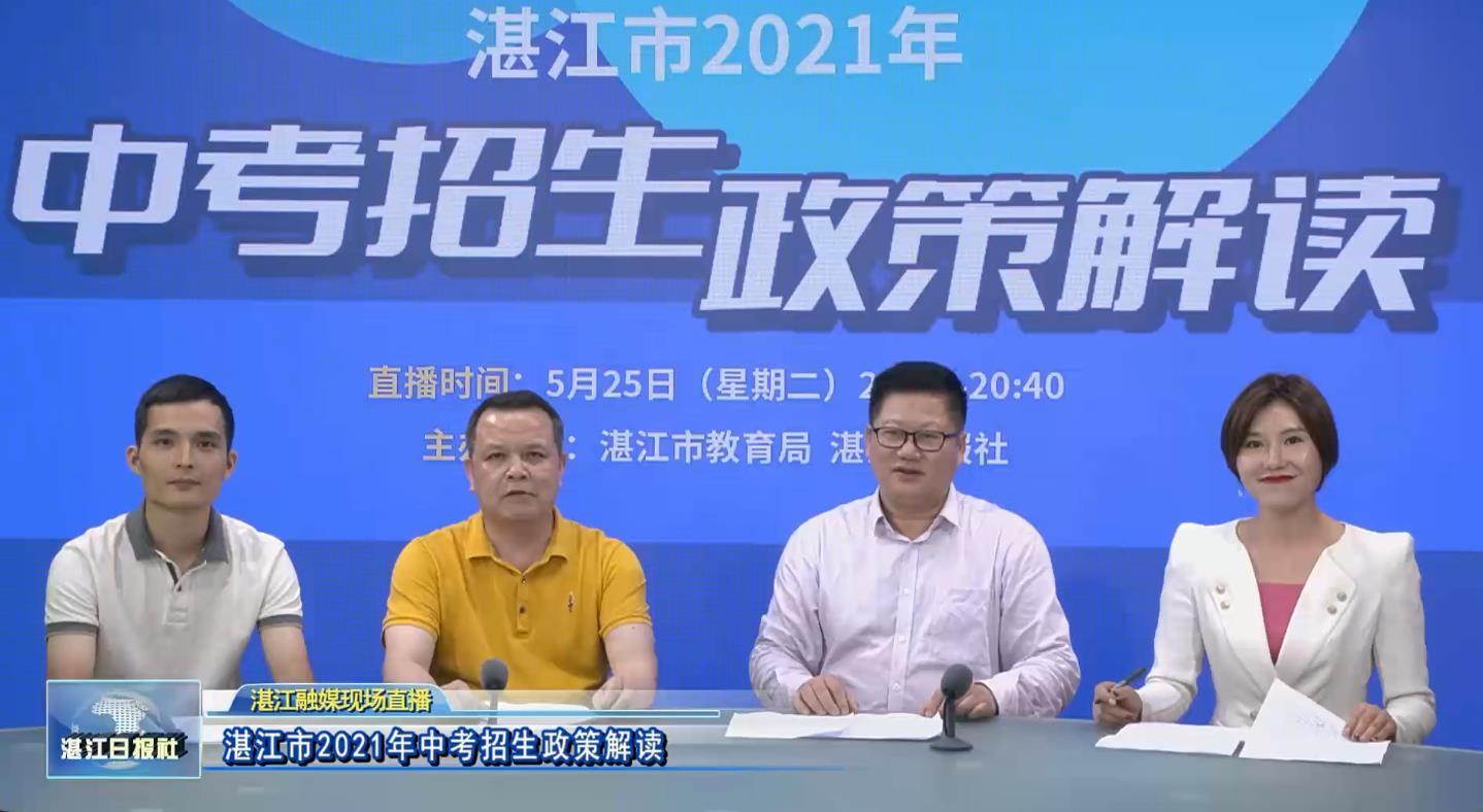 湛江市2021年中考招生政策解读