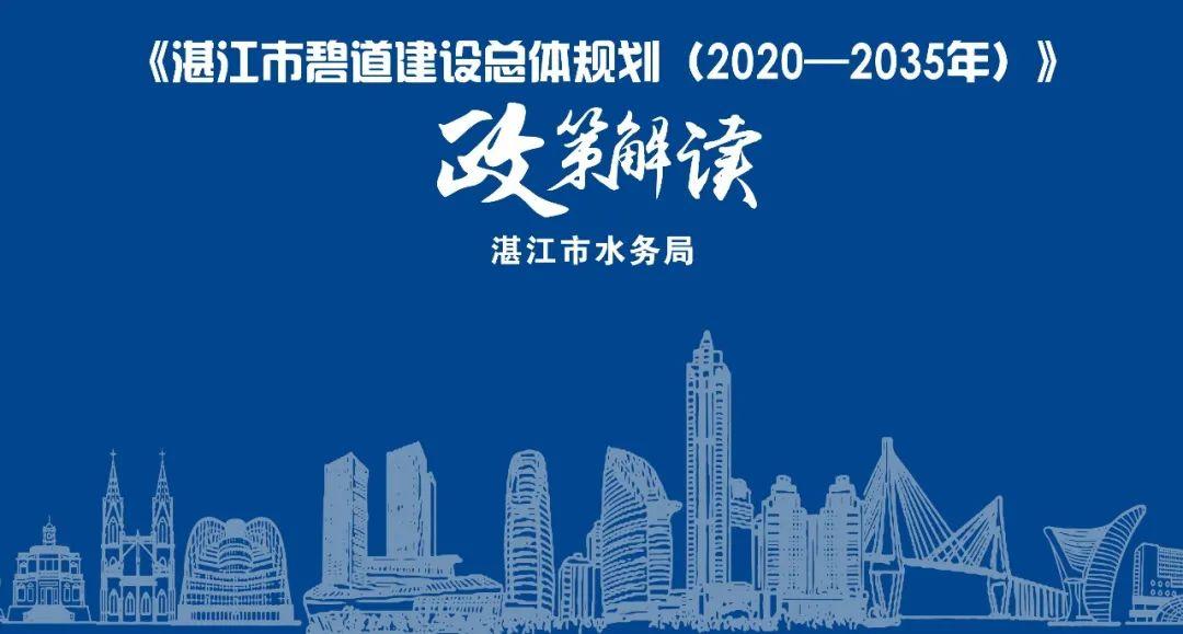 湛江市碧道建设总体规划(2020-2035年)政策解读