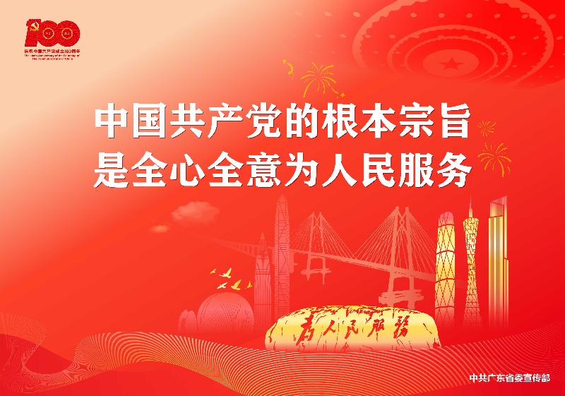 4.28建党100周年海报输出-可编辑-10.jpg
