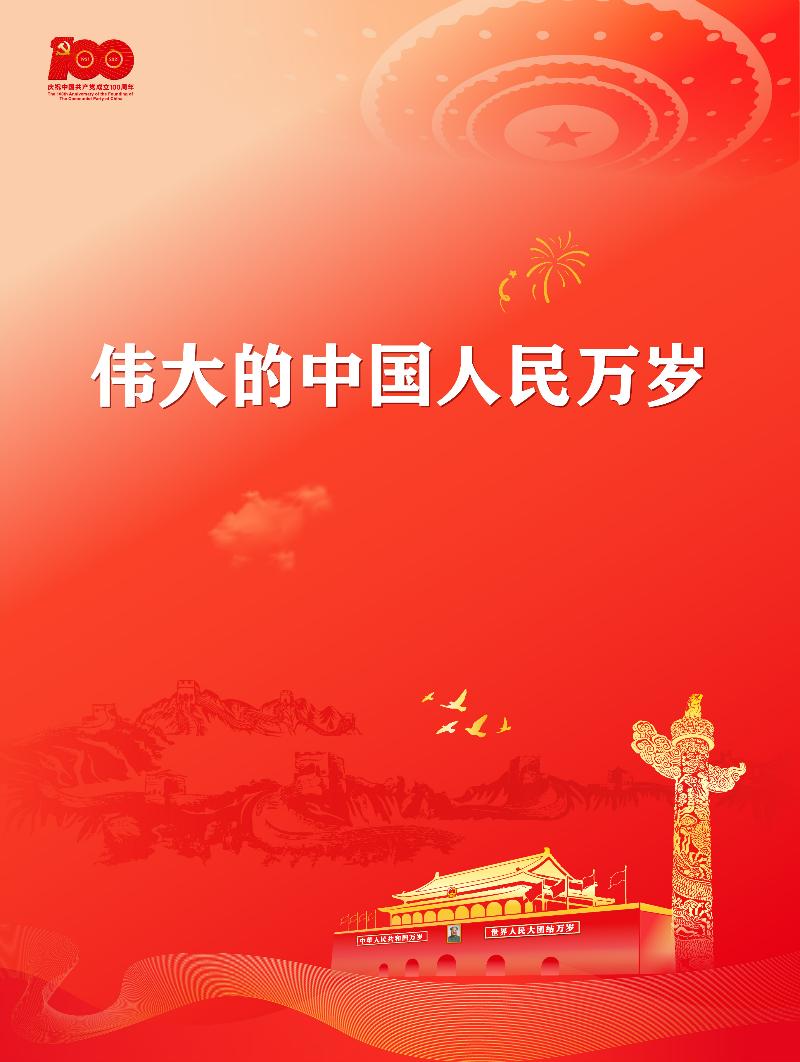 伟大的中国人民万岁
