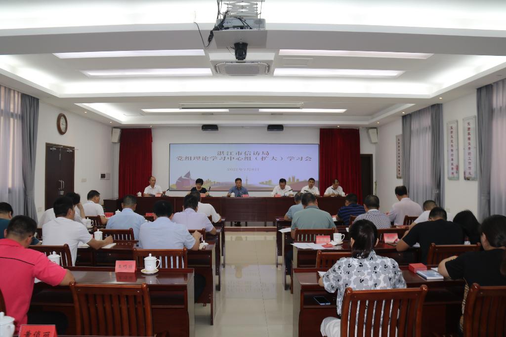 市信访局召开党组理论学习中心组(扩大)学习会议