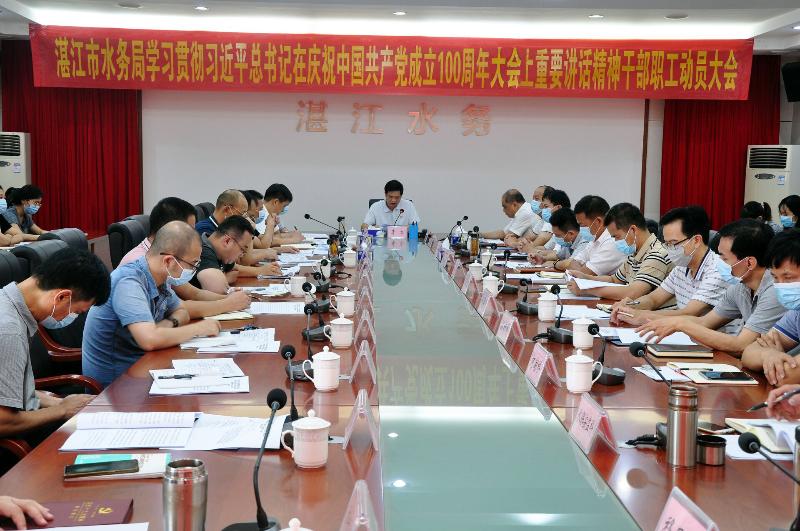 湛江市水务局召开学习贯彻习近平总书记在庆祝中国共产党成立100周年大会上重要讲话精神干部动员大会