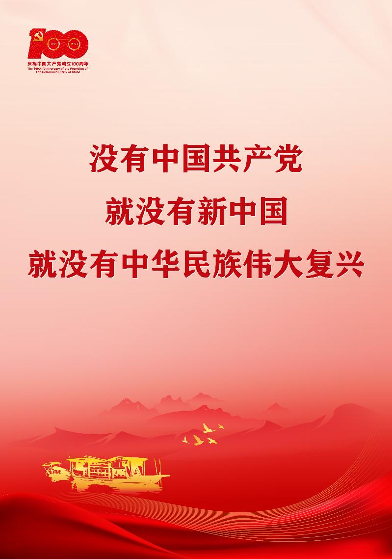 没有中国共产党 就没有新中国 就没有中华民族伟大复兴