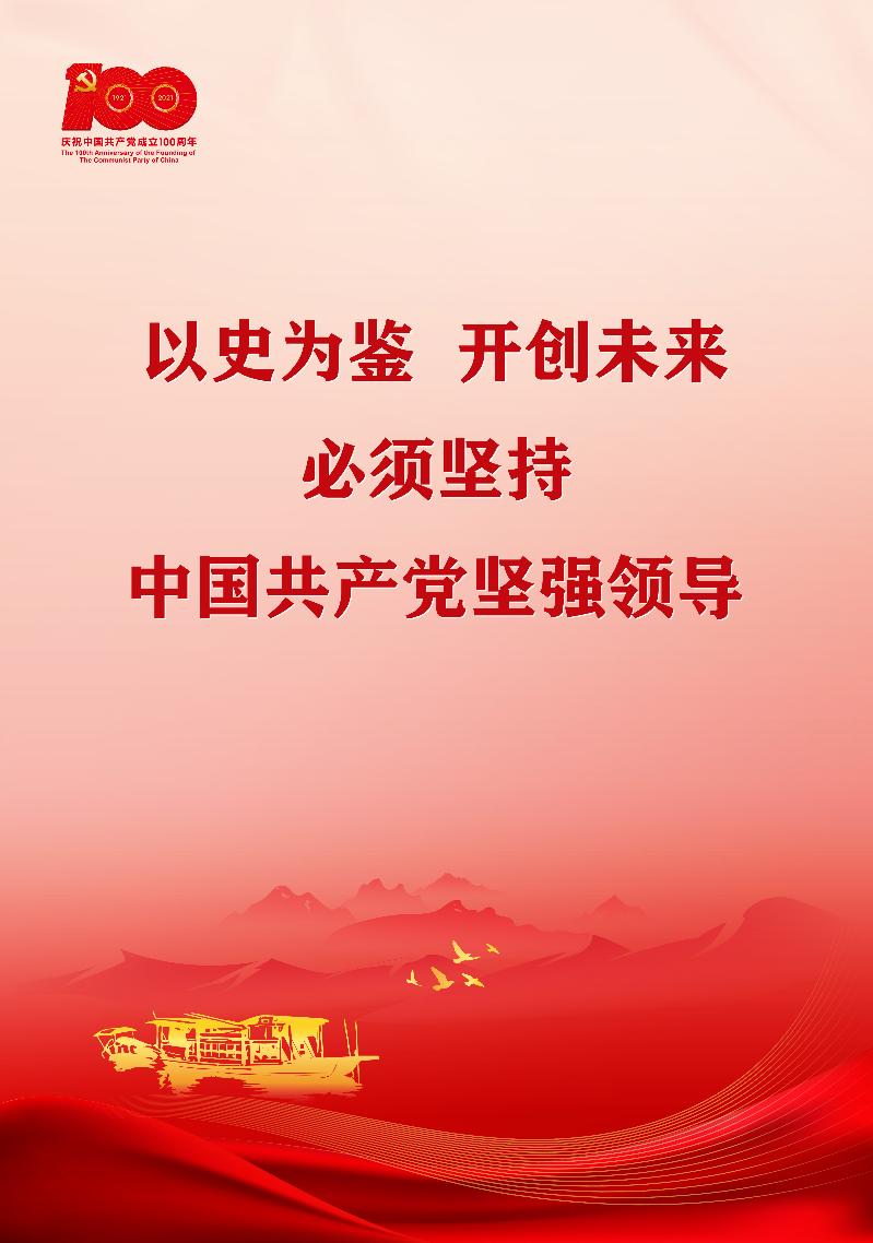 以史为鉴 开创未来 必须坚持中国共产党坚强领导