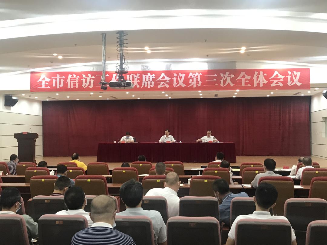 湛江市召开信访工作联席会议全体会议 全面贯彻全省信访局长会议精神