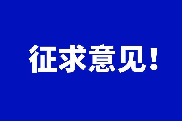 湛江市新中考方案(征求意见稿)欢迎您来提意见!