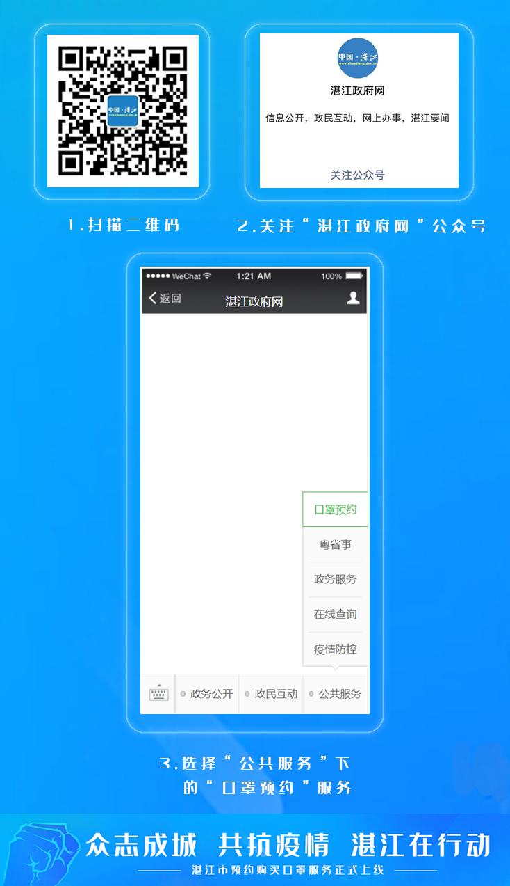口罩预购买约微信宣传.jpg