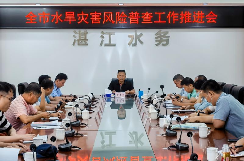 湛江市水务局召开全市水旱灾害风险普查工作推进会议