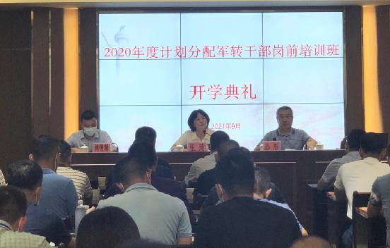 湛江市2020年度计划分配军转干部岗前培训班开班
