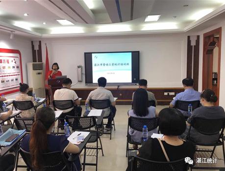 湛江市统计局举办全市劳动工资统计培训班