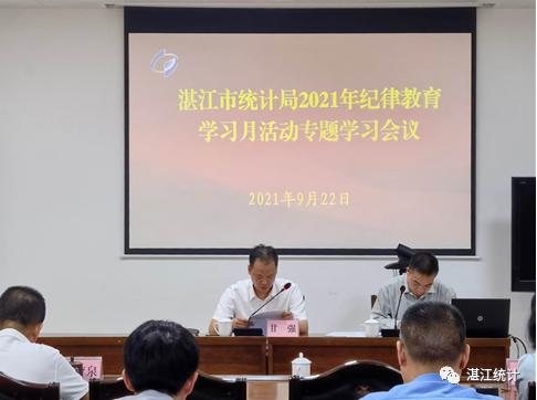 湛江市统计局召开纪律教育学习月活动专题学习会议