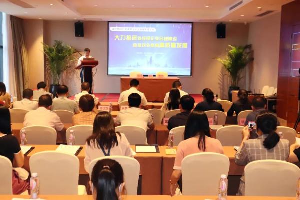 加强企业合规性建设指导 助推对外贸易高质量发展 <br/>湛江市2021年商务涉外法律服务月活动顺利举办