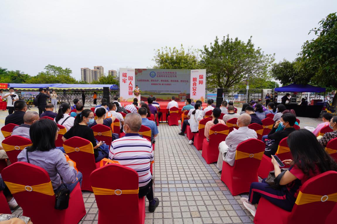 湛江市举行2021年世界粮食日和全国粮食安全宣传周活动