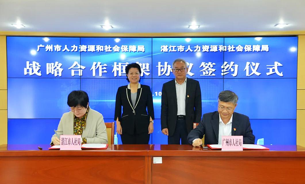 广湛人社部门签署战略合作框架协议