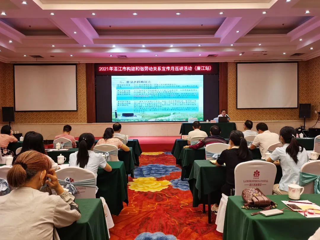2021年湛江市构建和谐劳动关系宣传月巡讲活动圆满收官