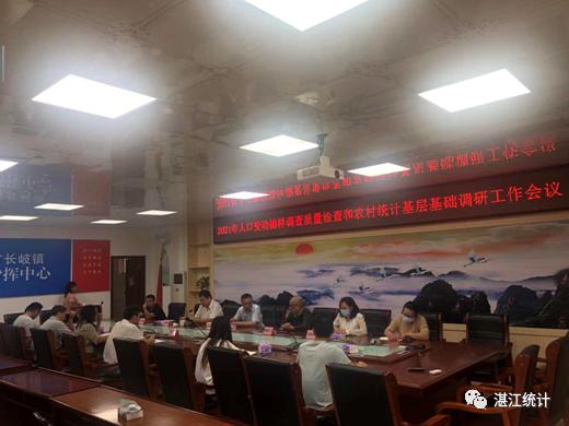 湛江市统计局开展农村统计调查基础工作调研进一步夯实农业统计基层基础