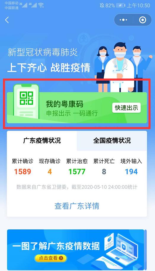 """""""疫情防控服务专区""""粤省事""""粤康码""""入口"""