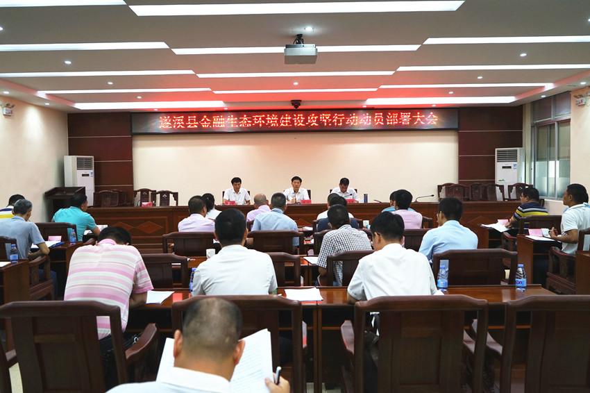遂溪縣召開金融生態環境建設攻堅行動動員部署大會