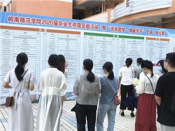 嶺南師范學院舉辦招聘會提供就業崗位3000多個