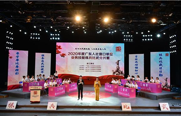 2020年广东人社窗口单位业务技能练兵比武湛江赛区比赛圆满举行