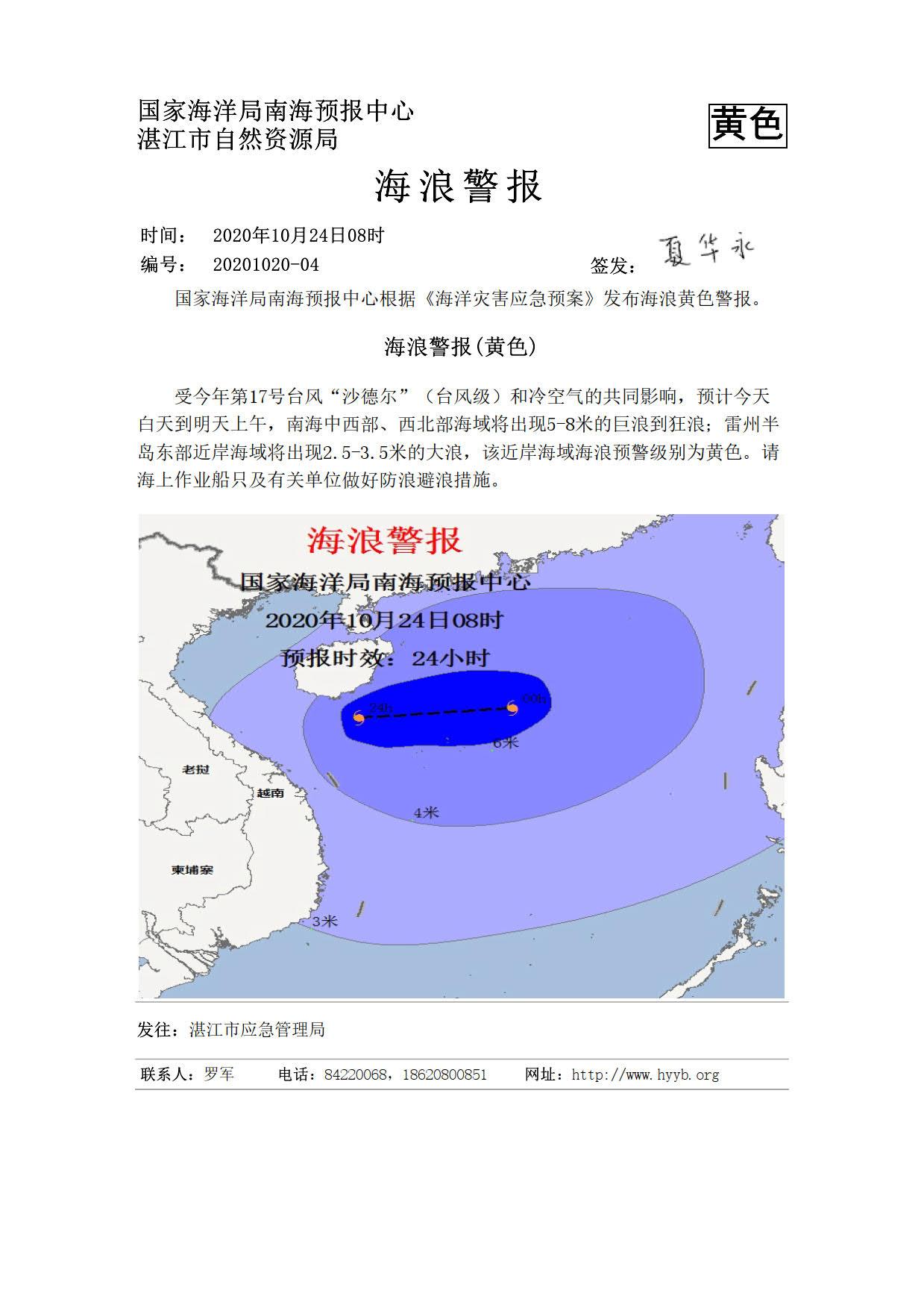 海浪警报-湛江2020102408_1.jpg