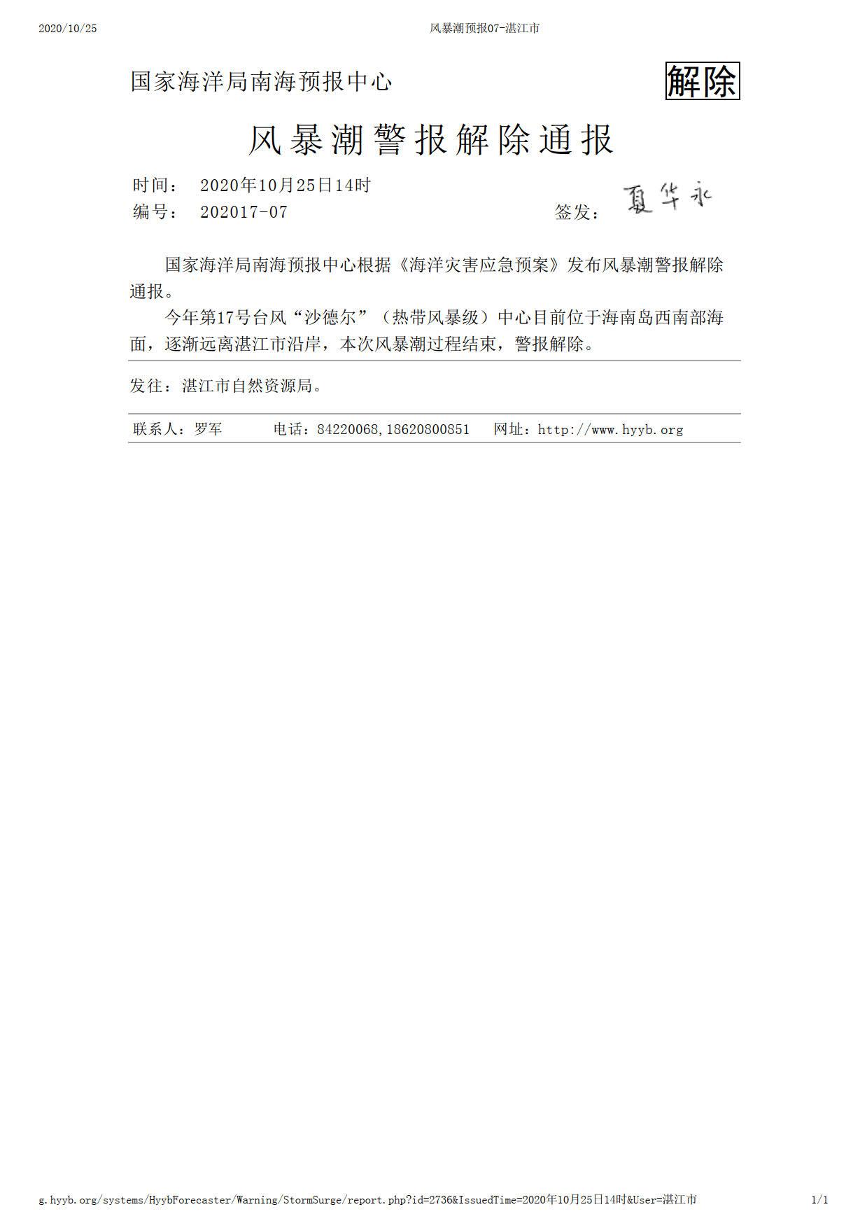 风暴潮警报解除通报07-湛江市2020年10月25日14:00时.jpg