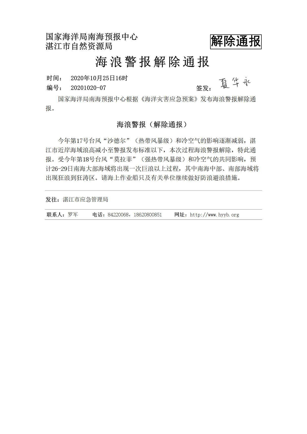 海浪警报-湛江2020102516_1.jpg