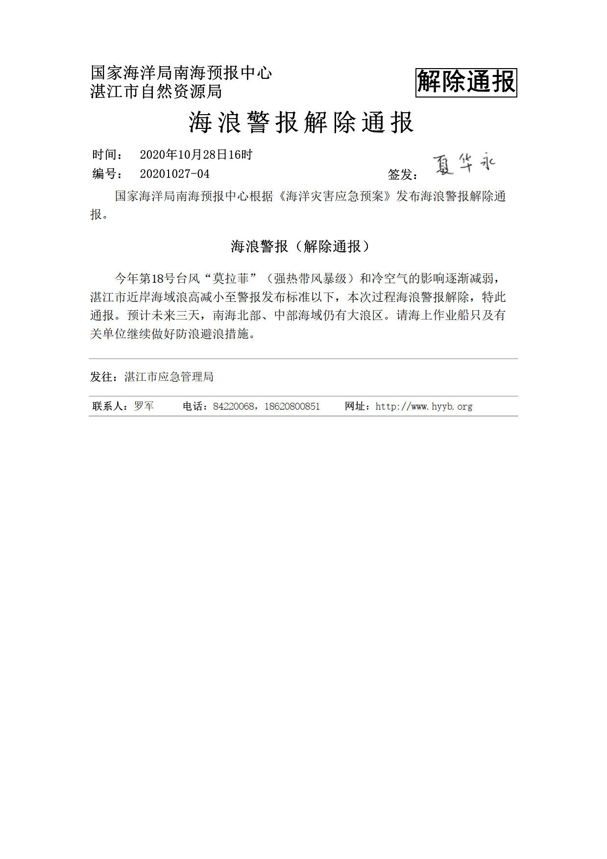 海浪警报-湛江2020102816_1.jpg