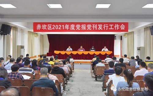 赤坎區召開2021年度黨報黨刊發行工作會議