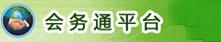 会务通平台图.jpg