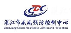 湛江市疾病预防控制中心