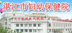 湛江市妇幼保健计划生育服务中心