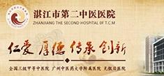 湛江市第二中医医院