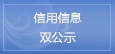 湛江市司法局信息信用双公示