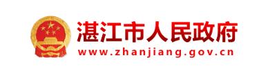 湛江市人民政府网