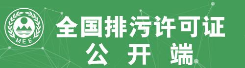 全国排污许可证信息公开企业端-湛江市