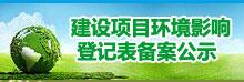建设项目环境影响登记表信息公开-广东省