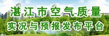 湛江市空气质量实况与预报发布平台