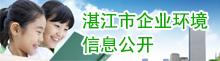 湛江市企事业单位环境信息公开链接汇总