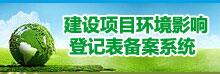 建设项目环境影响登记表备案系统-广东省
