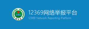 12369网络举报平台