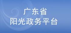 广东省科技业务管理阳光政务平台